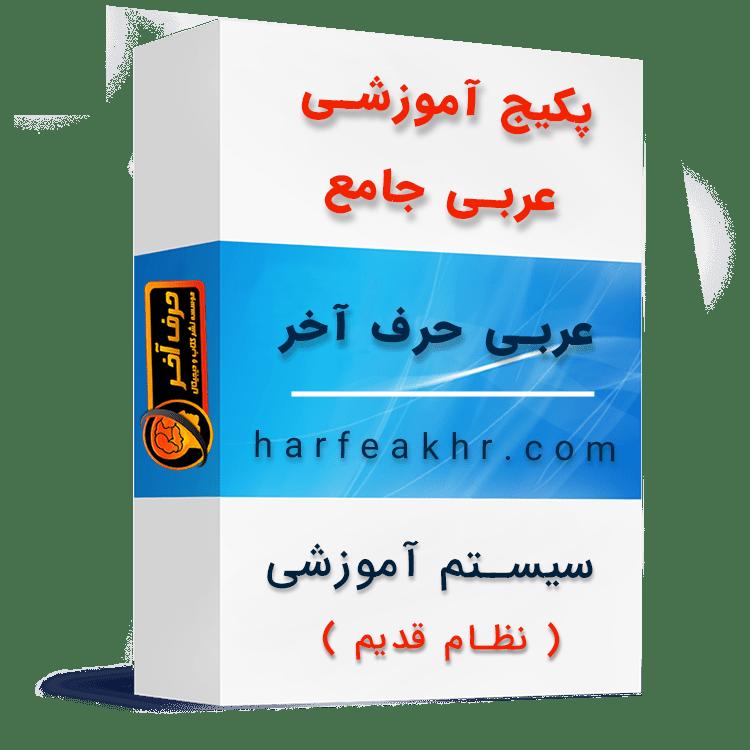 عربی جامع حرف اخر