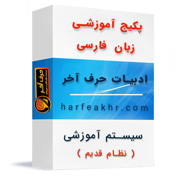 زبان فارسی حرف آخر نظام قدیم