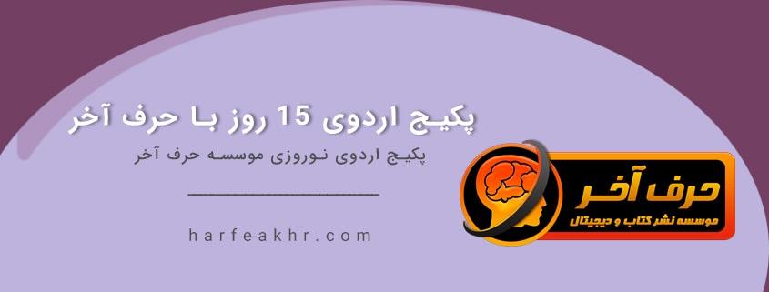 پکیج اردوی 15 روزه با حرف آخر