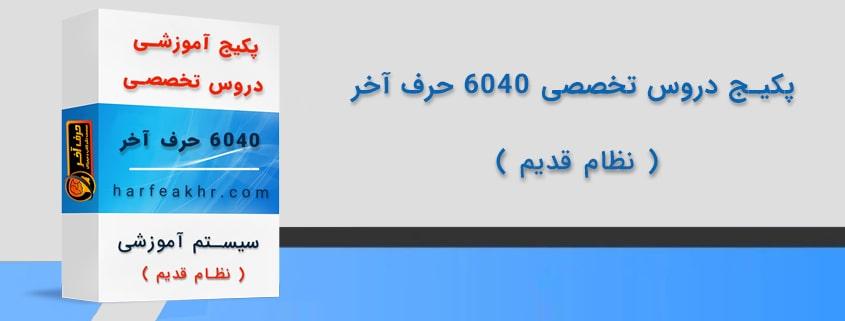 پکیج دروس تخصصی 6040 حرف آخر نظام قدیم