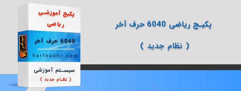 پکیج ریاضی 6040 حرف آخر نظام جدید