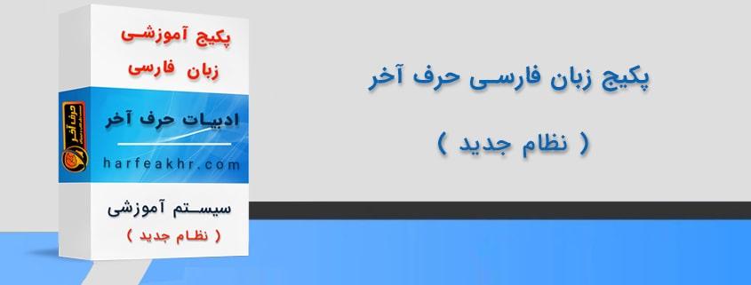 پکیج زبان فارسی حرف آخر نظام جدید