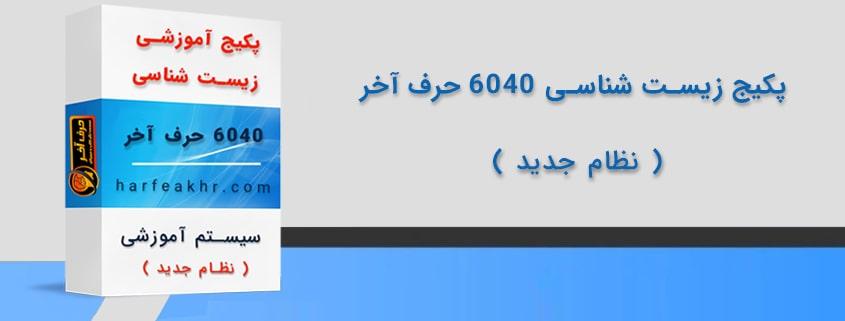 پکیج زیست شناسی 6040 حرف آخر نظام جدید