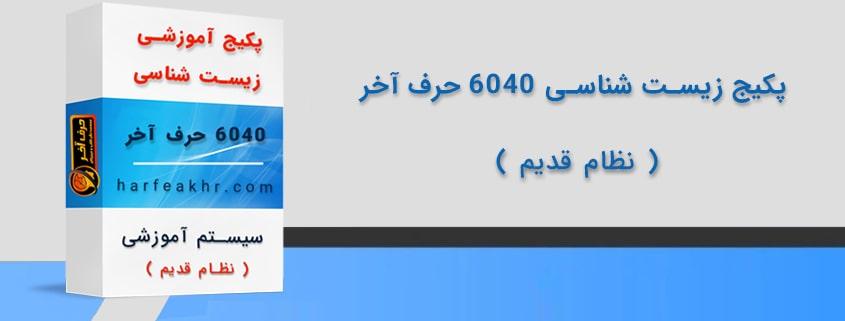 پکیج زیست شناسی 6040 حرف آخر نظام قدیم