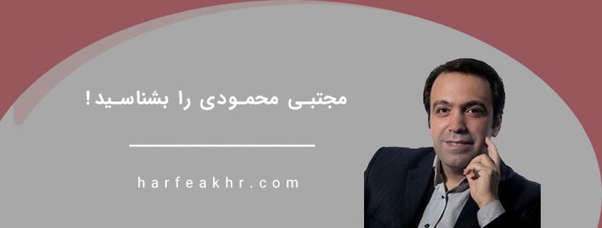 مجتبی محمودی حرف آخر