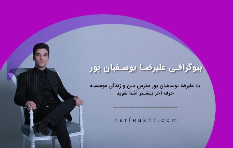 بیوگرافی علیرضا یوسفیان پور