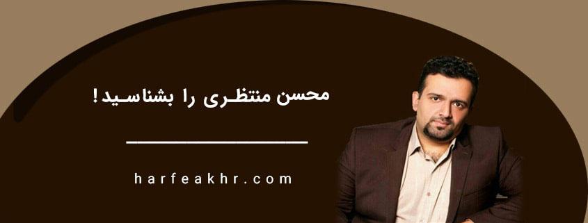 محسن منتظری حرف آخر