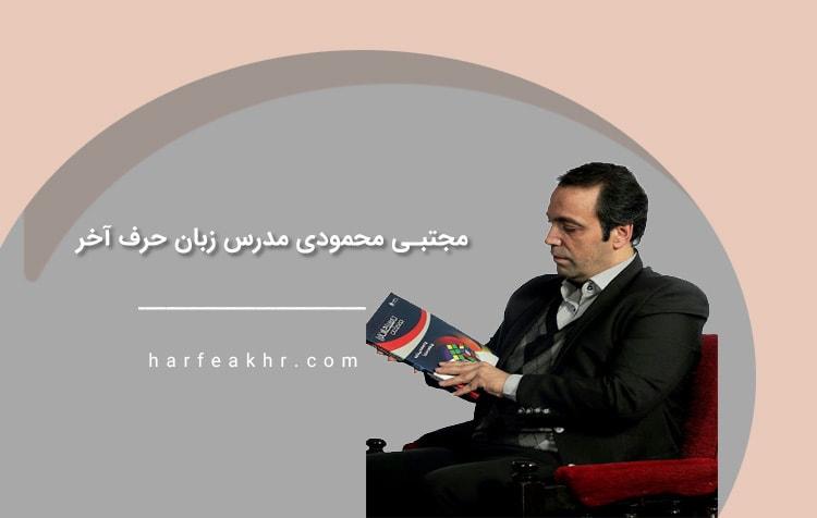 بیوگرافی مجتبی محمودی