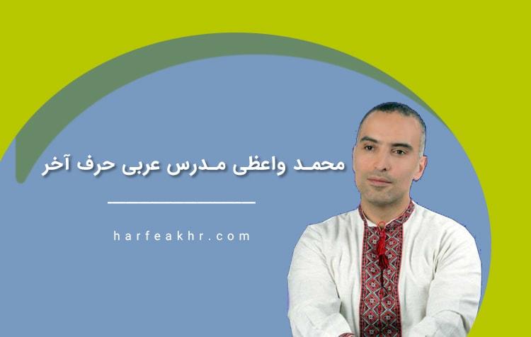 بیوگرافی محمد واعظی