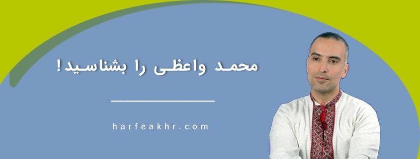 محمد واعظی