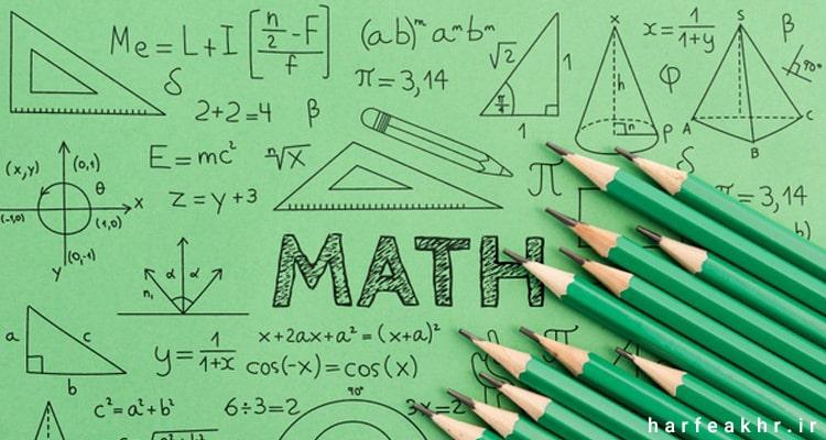 ریاضی حرف آخر خوبه؟