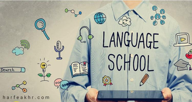 زبان انگلیسی حرف آخر خوبه؟
