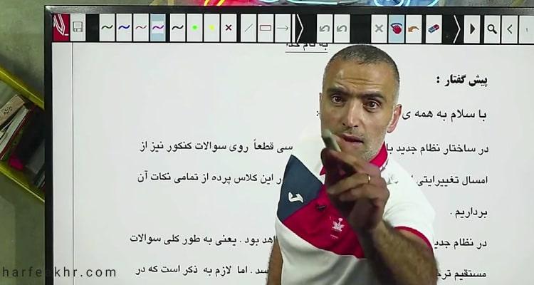 عربی حرف آخر خوبه؟