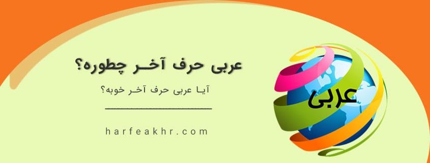 عربی حرف آخر چطوره؟