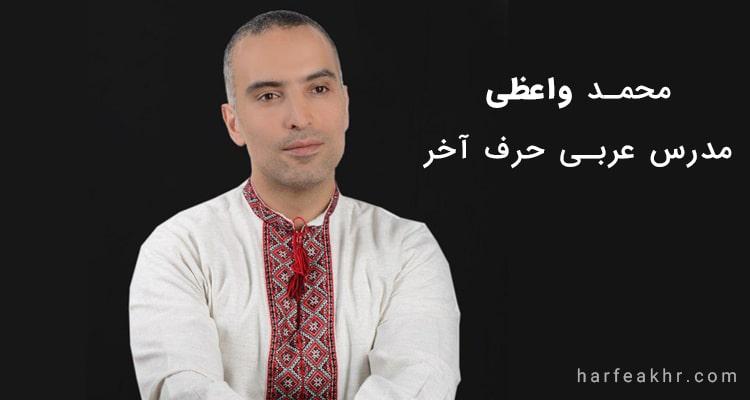 محمد واعظی مدرس عربی حرف آخر